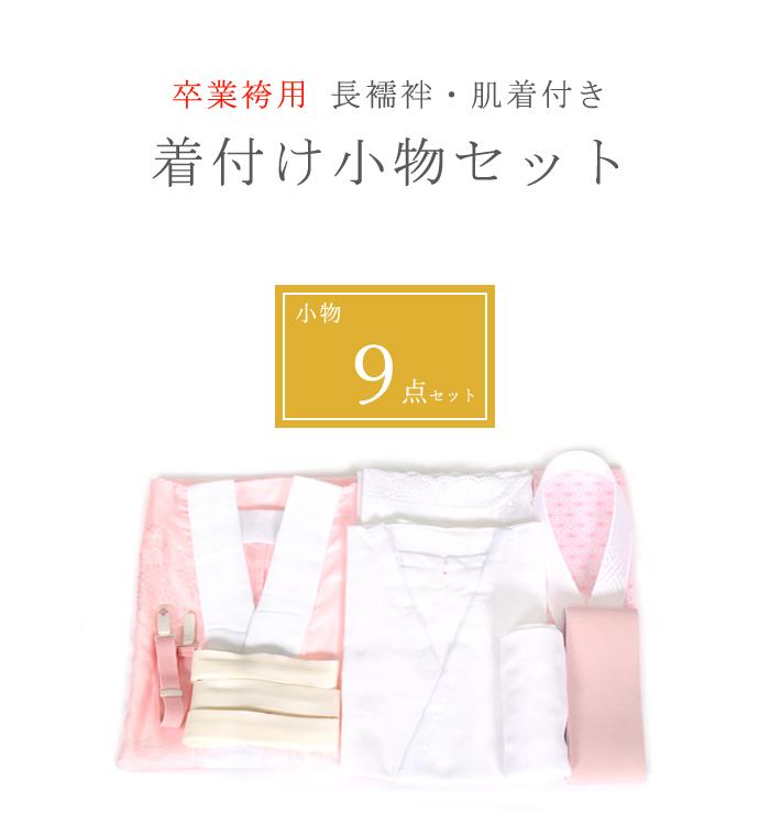 卒業袴用【2,000円以上お得!】長襦袢・肌着がついた着付け小物9点セット No.5ZA-0105