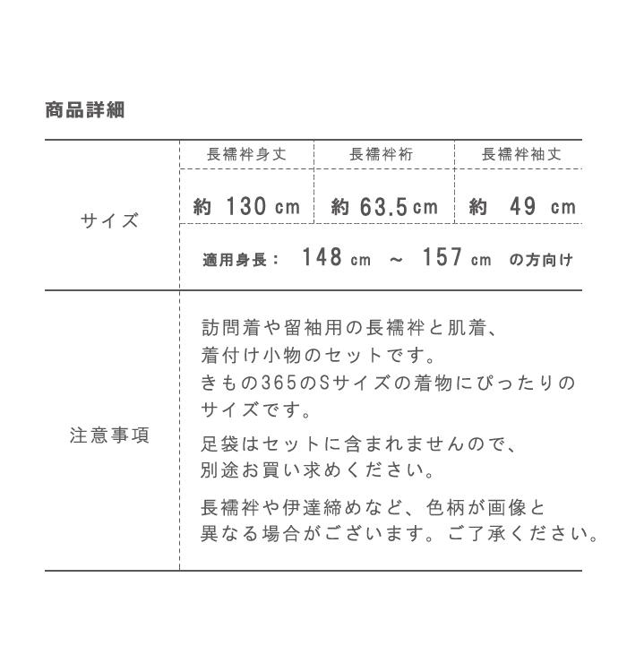 【2,000円以上お得!】Sサイズ長襦袢がついた着付け小物12点セット(肌着付) No.5ZA-0102-01_13
