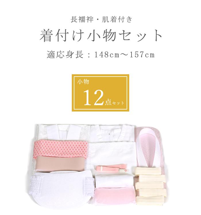 【2,000円以上お得!】Sサイズ長襦袢がついた着付け小物12点セット(肌着付) No.5ZA-0102-01