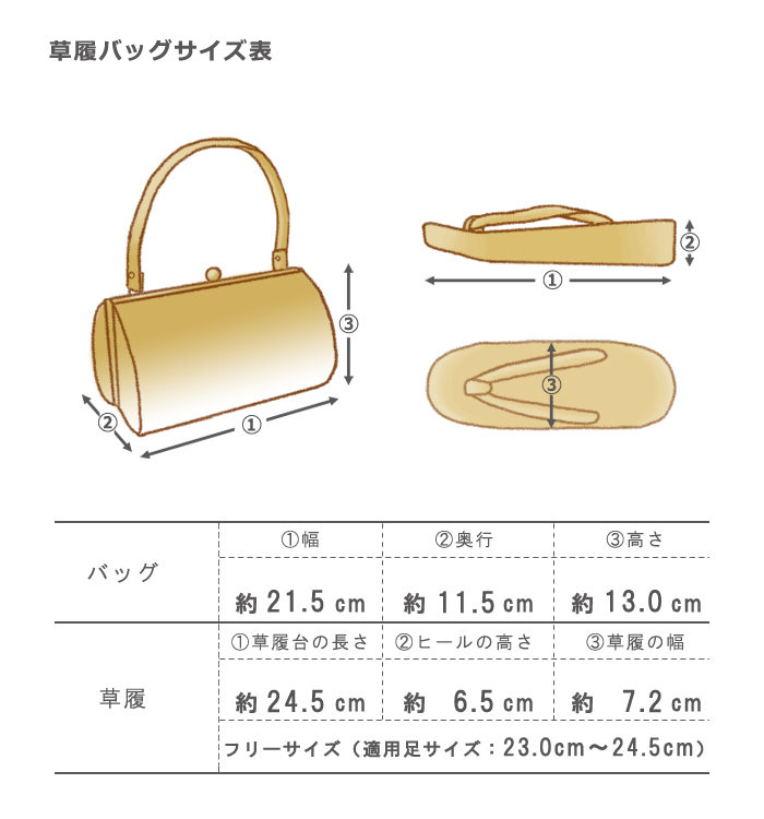 京都西陣 振袖用・訪問着用草履バッグ No.5ZA-2021(足サイズ:23.0cm~24.5cm)_06