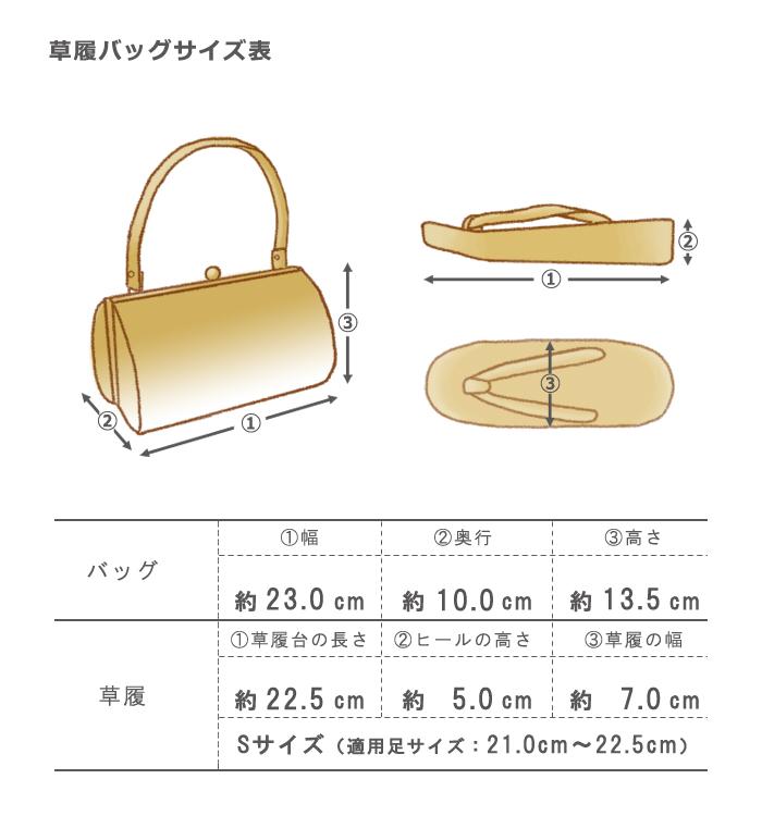 紗織 礼装用草履バッグ No.5ZA-2091(足サイズ:21.0cm~22.5cm)_06