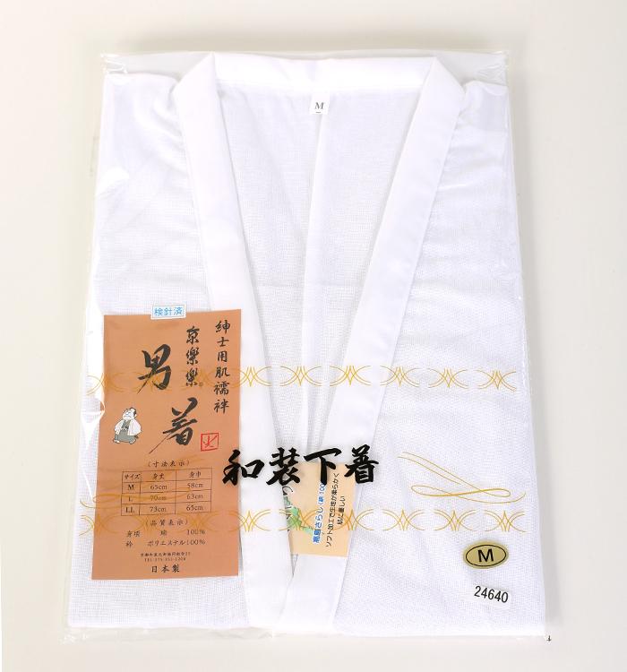 メンズ肌襦袢 紳士用和装下着 Mサイズ No.5ZB-0016-02