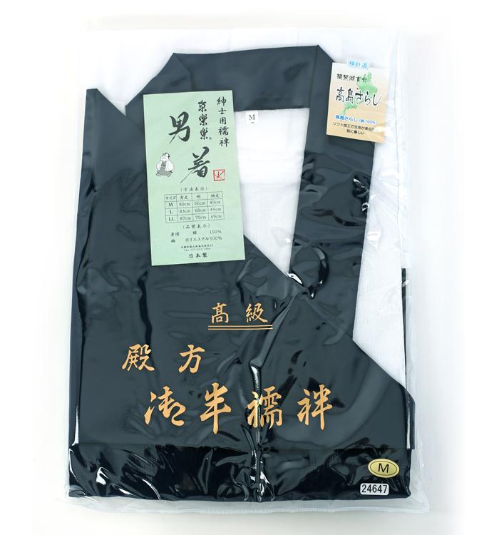 メンズ半襦袢 紺 紳士用襦袢 Mサイズ No.5ZB-0023-02