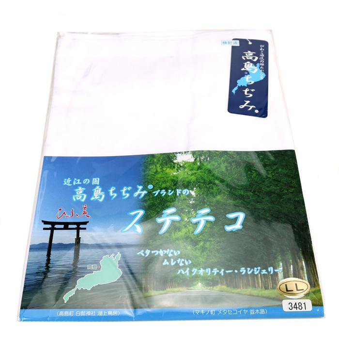 高島ちぢみブランド ステテコ LLサイズ No.5ZB-0056-04