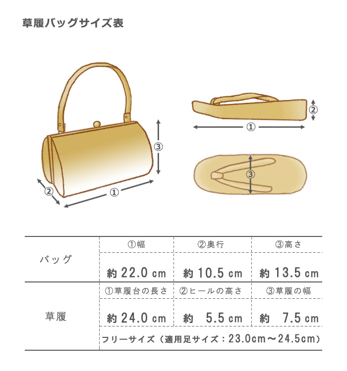 礼装用草履バッグ No.5ZD-0020(足サイズ:23.0cm~24.5cm)_06