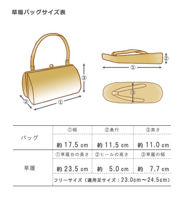 振袖用草履バッグ(足サイズ:22.5cm~24.0cm)No.5ZD-0076-00_06