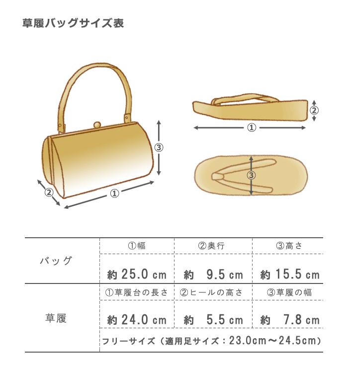華三彩 礼装用草履バッグ(足サイズ:23.0cm~24.5cm)No.5ZD-0106-00_06