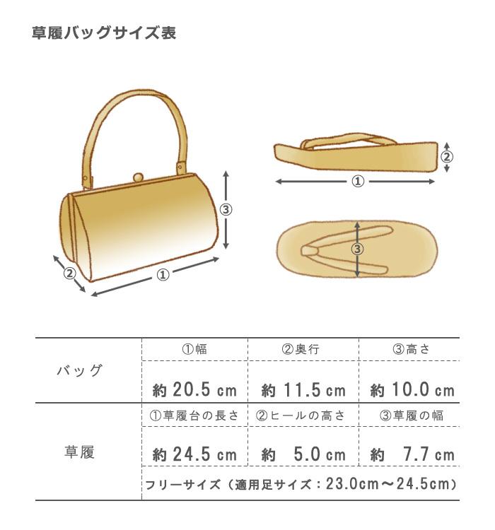 振袖用草履バッグ(足サイズ:23.0cm~24.5cm)No.5ZD-0123-00_06