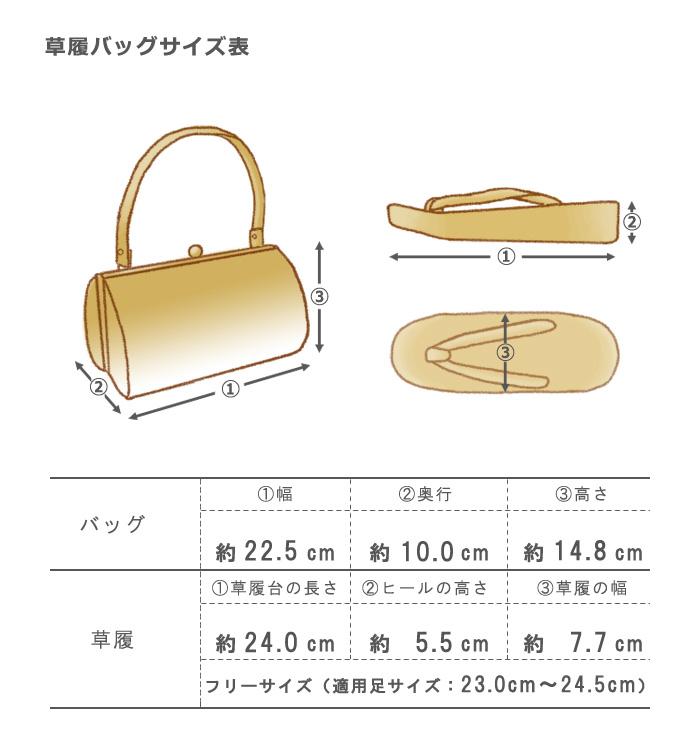 夢衣 礼装用草履バッグ(足サイズ:23.0cm~24.5cm)No.5ZD-0129-03_06