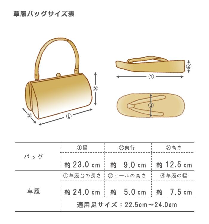 舞姫 礼装用草履バッグ(足サイズ:23.0cm~24.5cm)No.5ZD-0194-03_06