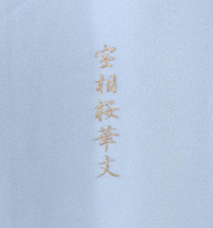縫い取り 訪問着 No.AA-2178-M_06