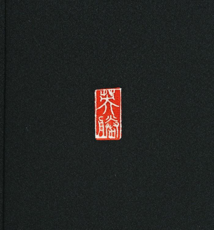 手描京友禅 大きいサイズ 黒留袖 No.CA-1139-LOサイズ_08