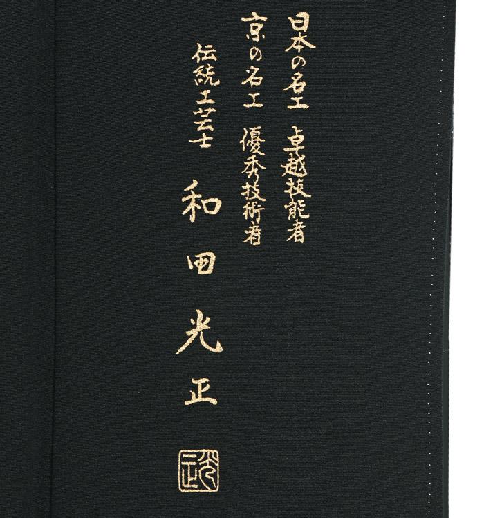 和田光正 黒留袖 No.CA-1149-M_08