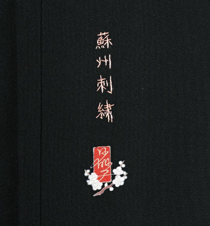 蘇州刺繍 黒留袖 No.CA-1285-S_08