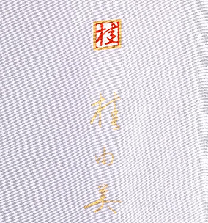 桂由美 大きいサイズ 色留袖 No.DA-1003-LOサイズ_08