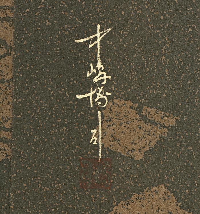 ろうけつ染め 小紋 No.IA-0058-Sサイズ_06