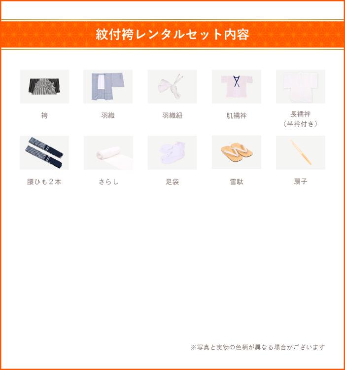 紋付袴 No.HE-0022-Lサイズ_16
