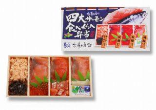 佐藤水産の四大サーモン食べくらべ弁当|北の弁当工房 かな(金歳堂)