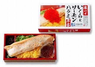 佐藤水産のサーモンハラミ弁当|北の弁当工房 かな(金歳堂)