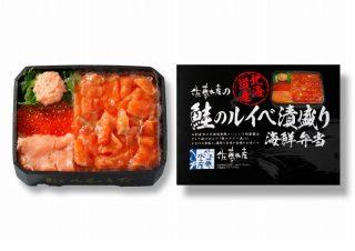 佐藤水産の鮭ルイベ漬盛弁当|北の弁当工房 かな(金歳堂)