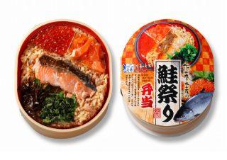 佐藤水産の鮭祭り弁当|北の弁当工房 かな(金歳堂)