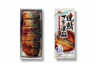 佐藤水産の鯖さざ浪押鮨|北の弁当工房 かな(金歳堂)