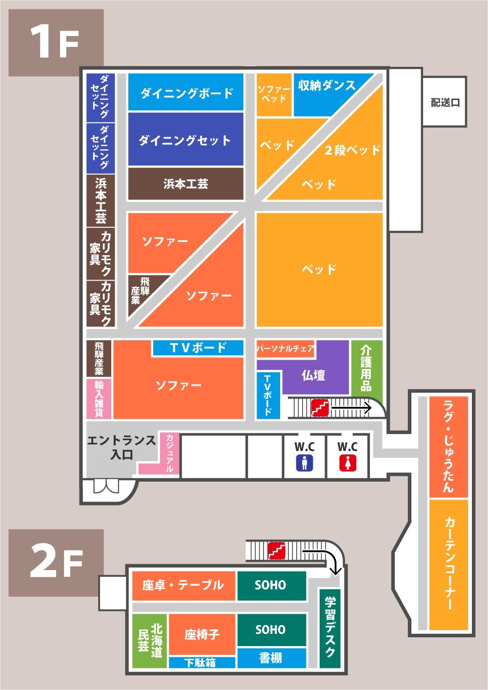 丸畑家具センター千歳店フロアマップ