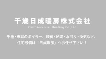 温水器からエコキュートへの取り換え(恵庭市Mさま) - 施工前 | 千歳日成暖房(株)