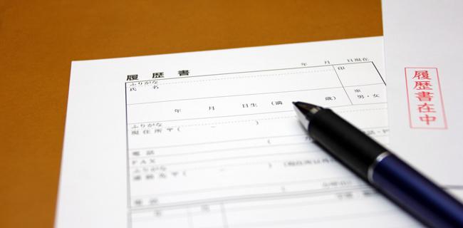 転職への準備 書類や面接対策(第二新卒編)