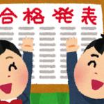 看護師国家試験、合否発表速報はここで!【厚生労働省のHPに記載!】
