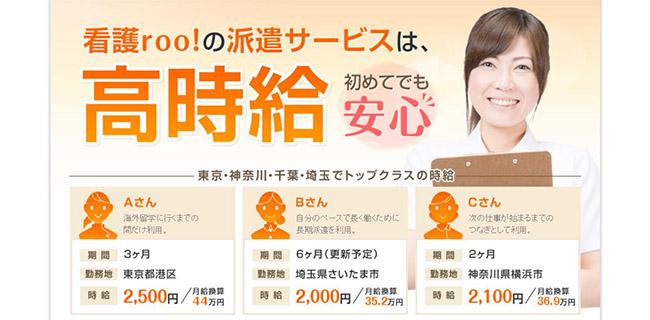派遣サービス【看護roo!】で職場探し♡業界プロの転職サポート