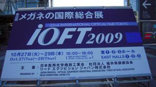 メガネの国際総合展 IOFT2009に行ってきました。