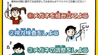 《みるみるKIDS大募集!!》  (^^)/^