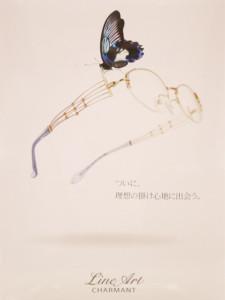 次世代眼鏡フレーム「Line Art」の紹介です。