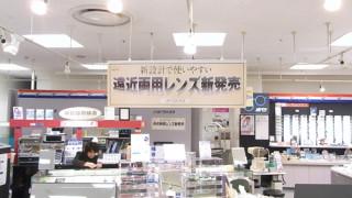 岩手県花巻市のオバラメガネ花巻店では〈遠近両用レンズフェア〉を開催中です。