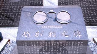 東京上野の不忍池(しのばすいけ)弁天堂にあるメガネの碑を拝見しました。