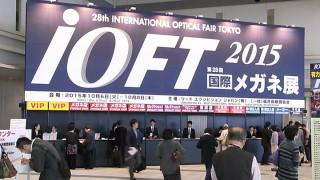 年に一度のメガネ大イベント!「IOFT」ってご存じですか?