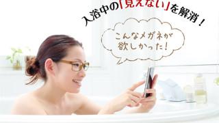 New!! お風呂メガネ「EYE♡入浴」!