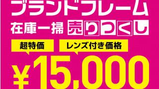 【閉店SALE 第2弾】ブランドフレームが15,000円!