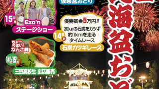【お祭り大好き】三笠市、8月のイベント♪