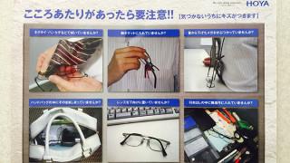 メガネの取扱い方法①