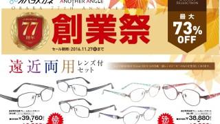 【最大73%OFF】オバラメガネ/ANOTHER ANGLE 創業祭開催中!! ※2016/11/27まで