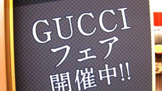 【創業祭】GUCCI(グッチ)フェア