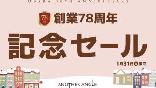 【記念セール】創業78周年のお買得情報♪