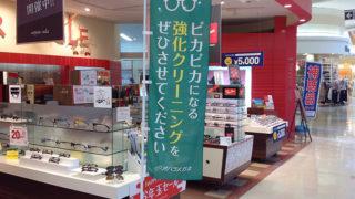 イオンスーパーセンター三笠店のご案内