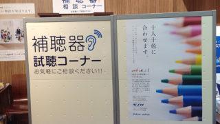 4月18日(火)~4月20日(木)は、補聴器相談会です【三笠店】
