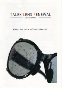 【TALEX(タレックス)】大人気レンズがさらにパワーアップしました!【西日にも効果バッチリ】