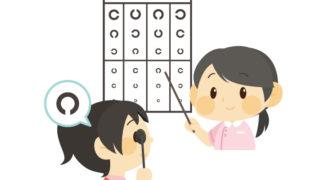 【A B C D】メガネはじめてサポートはじまる♪【春の視力検査】