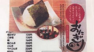 【苫小牧本店限定企画】お食事券プレゼント!