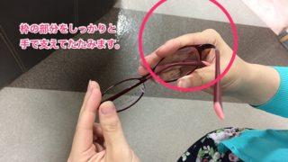 正しいメガネのたたみ方・しまい方